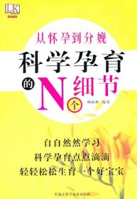 正版图书 从怀孕到分娩:科学孕育的N个细节 /黑龙江科学技术/9787