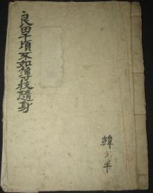 天津化学工艺实授学校讲义  手抄。