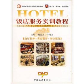 飯店服務實訓教程:前廳服務·客房服務·餐飲服務