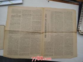 文学战报新北大1967年7月27日第5-8版,详见书影