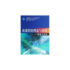 新课程的理念与创新——师范生读本(第2版)