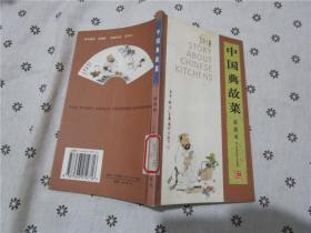 中国典故菜