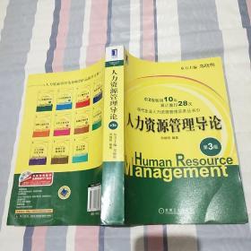 人力资源管理导论·第3版