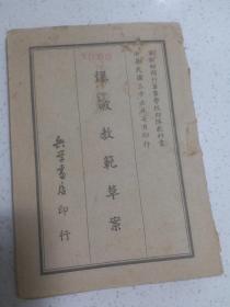 爆破教范草案   兵学书店印行   民国37年7月印行。
