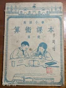 高级小学算术课本 第一册