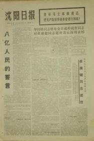 《沈阳日报》八亿人民的誓言1976年9月21日
