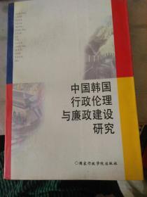 中国韩国行政伦理与廉政建设研究