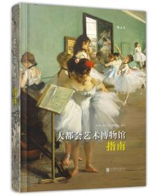 大都会艺术博物馆指南 [The Metropolitan Museum of Art Guide]