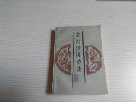 古代汉语助读 (修订版)