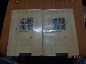乱语全书、疯话集成(全本)【两本合售】