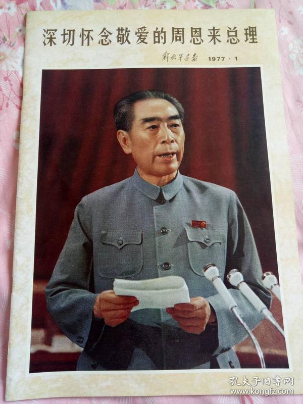 解放军画报1977年第一期`【深切怀念敬爱的周恩来总理】