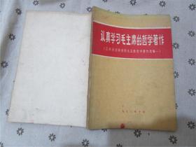 认真学习毛主席的哲学著作·工农兵活学活用毛主席哲学著作选编·一