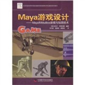 Maya游戏设计:Maya和Mudbox建模与贴图技术