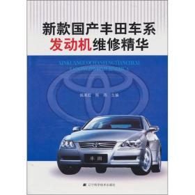 新款国产丰田车系发动机维修精华