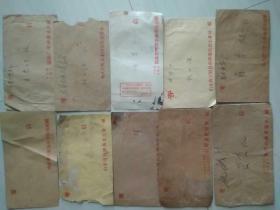 巨野县文革时期十个单位信封