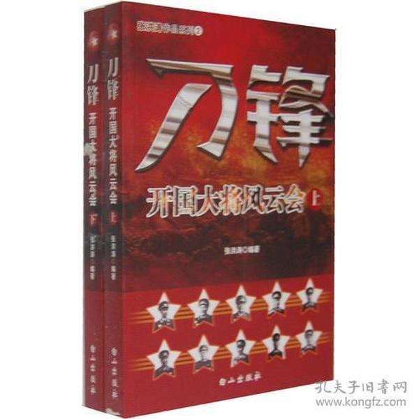 刀锋:开国大将风云会(上下册)