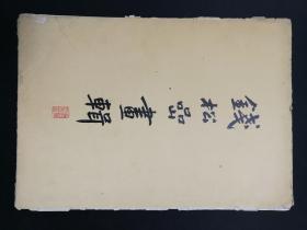 钱松岩画辑1965年八开册页装12张全一版一印印数只2300册
