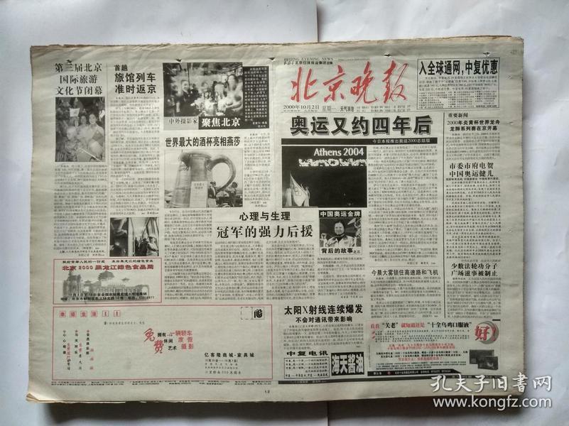 北京晚报 2000年10月2日【1-32版】
