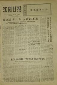 《沈阳日报》伟大领袖和导师毛泽东主席逝世报1976年9月22日