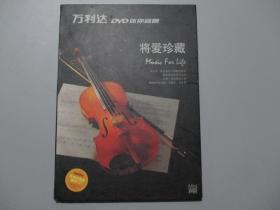 万达利·将爱珍藏【4张DVD光盘】