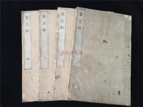1847年木版字帖《新居帖》4册全,赖山阳先生墨宝