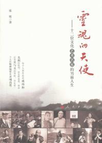 正版图书 灵魂的天使:十二位文化艺术名家的另面人生 /人民/9787