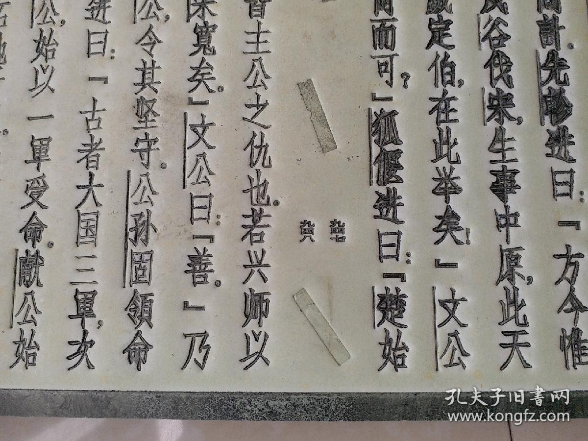 a纸型纸型本大字:东周列国志大字本《纸型》第39回东莞米悦装修设计图片