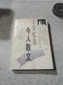 王安忆选 今人散文(一版一印)