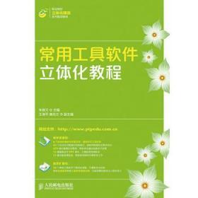 正版图书 常用立体化教程 9787115353689 人民邮电