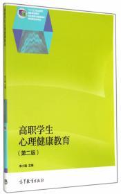 正版图书 高职学生心理健康教育(第二版) 9787040407303 高等教