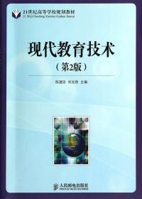 正版图书 21世纪高等学校规划教材:现代教育技术(第2版) 97871153