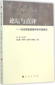 正版图书 论坛与点评—社会转型进程中的中国信访 /人民/97870101