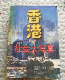 香港社会大写真