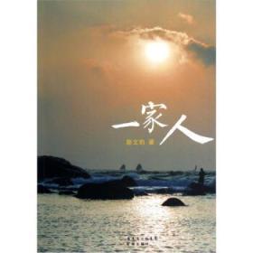 正版图书 一家人 /花城/9787536064751