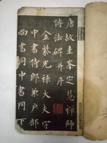 【保老保真】 稀见民国6年初版初刷 明拓唐圭峯禅师碑 全一册  见图