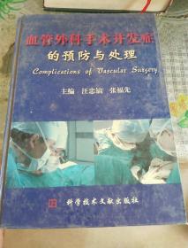 血管外科手术并发症的预防与处理