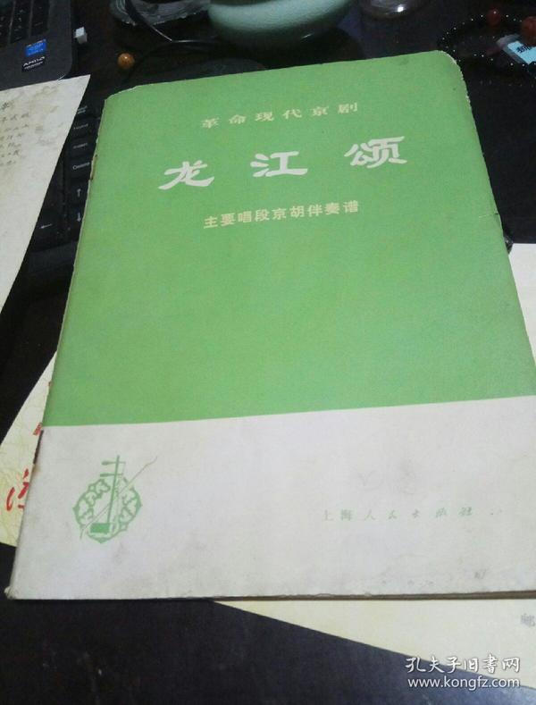 革命现代京剧《龙江颂》主要唱段京胡伴奏谱  1974年  一版一印