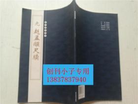 元赵孟頫尺牍--历代碑帖精粹  北京工艺美术出版社