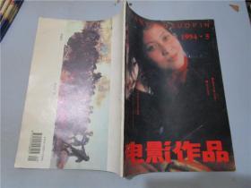 电影作品 1994年第5期