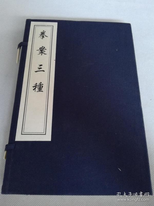 木刻《拳案三种》全一册