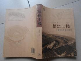 福建土楼:中国传统民居的瑰宝 (修订本)