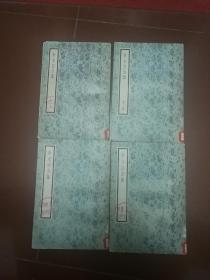 李太白全集(4册)