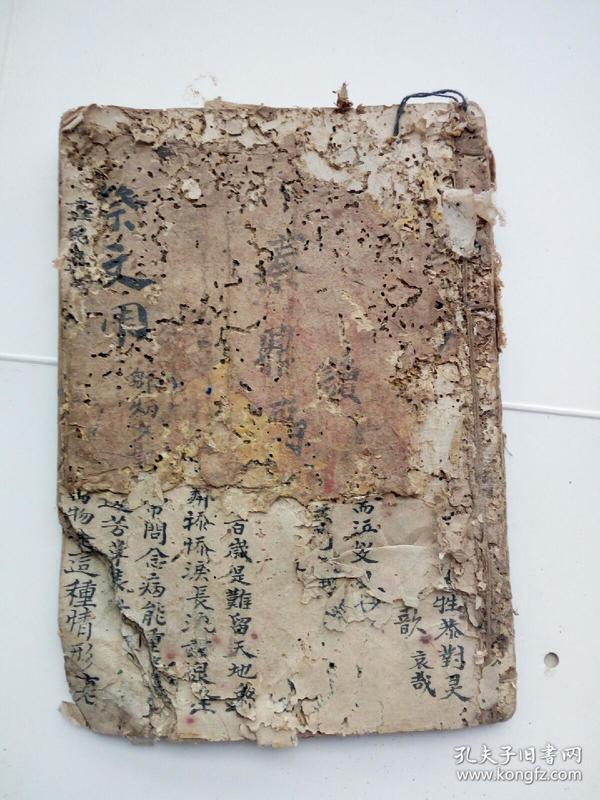 手抄本,前面祭文,后面内容丰富,亚献诗等。书法漂亮