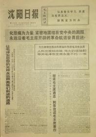 《沈阳日报》化悲痛为力量,紧密地团结在党中央的周围1976年9月23日