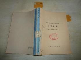 金属材料---石油工业常用材料知识丛书