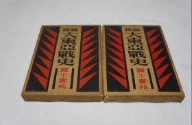 秘录  大东亚战史(满洲)  2册全   富士书苑