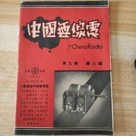 中国无线电 第九卷第八期