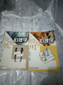 发展心理学+应用心理学(2册合售)