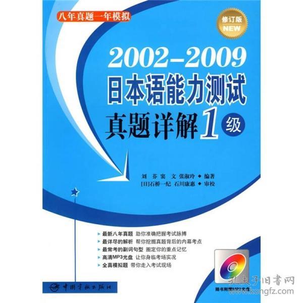 2002-2009日本语能力测试真题详解[  1级]