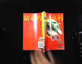 养鱼必读/新农村书屋